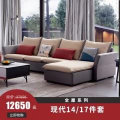 千匠一品特价14/17件套现代风格全屋家具组合两房两厅