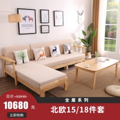 千匠一品特价15/18件套北欧风格全屋家具组合两房两厅